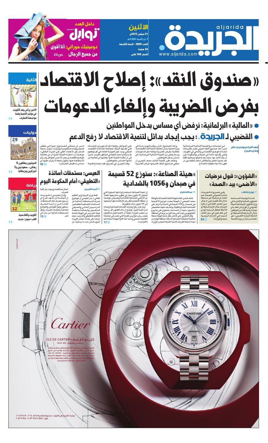 451a92c97 عدد الجريدة 21 سبتمبر 2015 by Aljarida Newspaper - issuu
