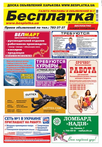 Besplatka  38 Харьков by besplatka ukraine - issuu d1f21c00f2a