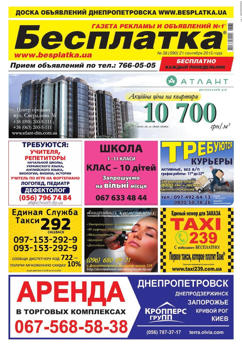 e02e1647d Besplatka #38 Днепропетровск by besplatka ukraine - issuu