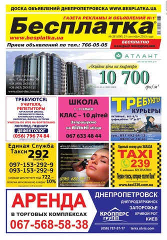 d5f321786a14 Besplatka  38 Днепропетровск by besplatka ukraine - issuu