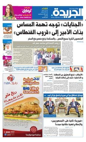 15fa29ac1 عدد الجريدة 22 سبتمبر 2015 by Aljarida Newspaper - issuu