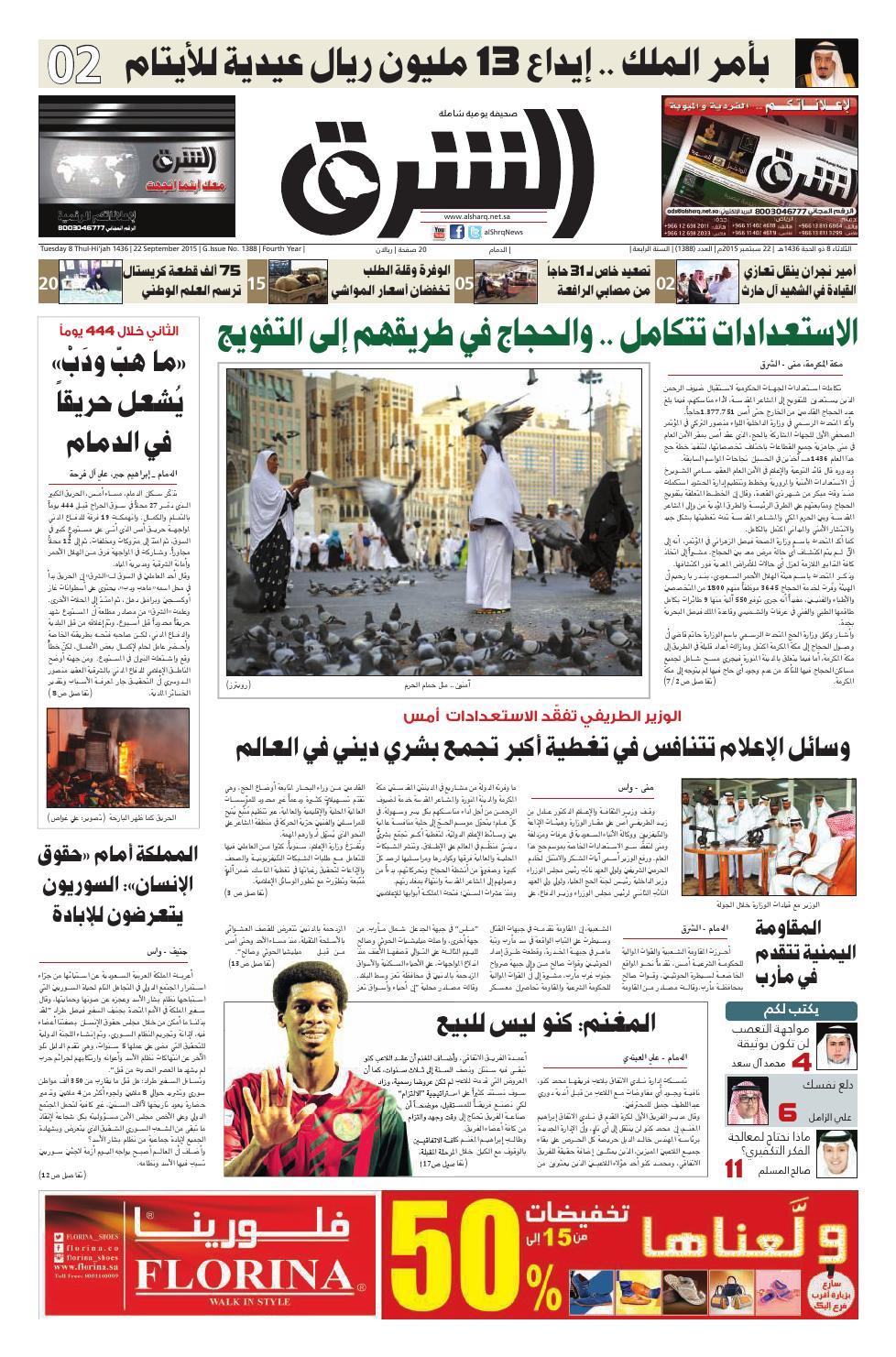 fc8a3cb33 صحيفة الشرق - العدد 1388 - نسخة الدمام by صحيفة الشرق السعودية - issuu
