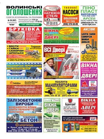 dc08622de2afed Волинські оголошення #36(567) by Марк-Медіа - issuu