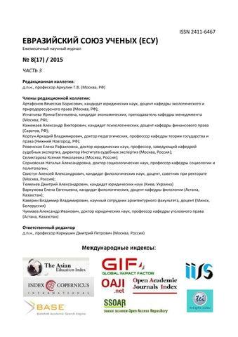 Evro 17 p3 filos filol phiz mat sg bio vet geo by euroasia science ... d4fd4839ea0