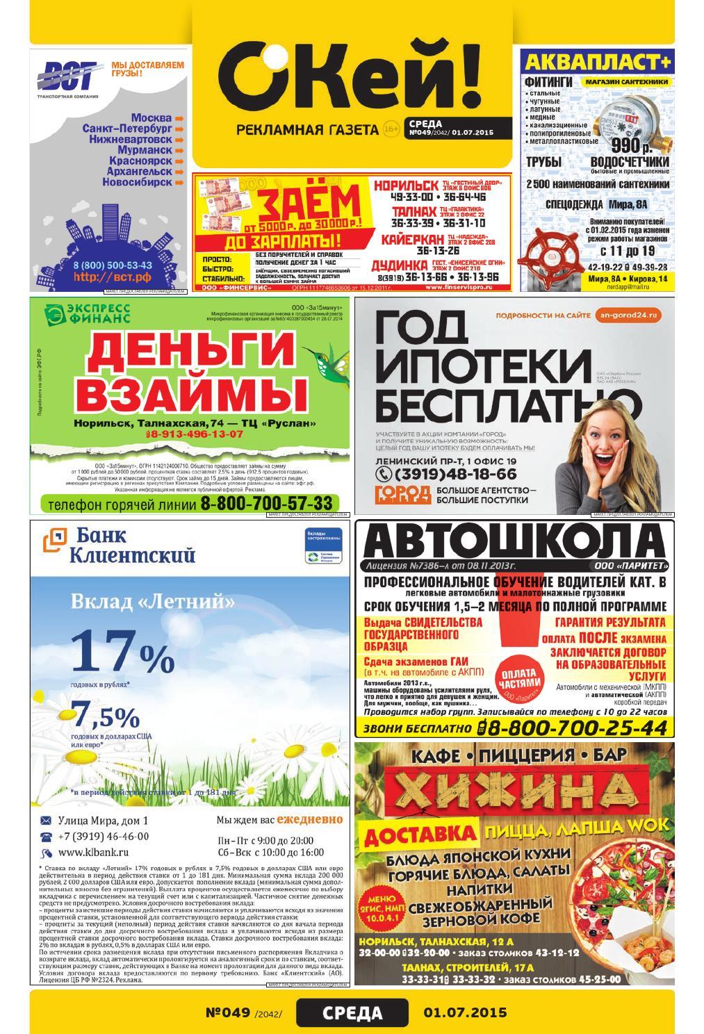 положите картинки реклам для газеты счастью