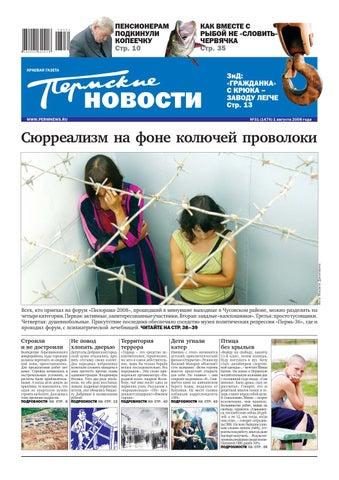 Секс толстыми русскими женщинами толька русские пермский край очер