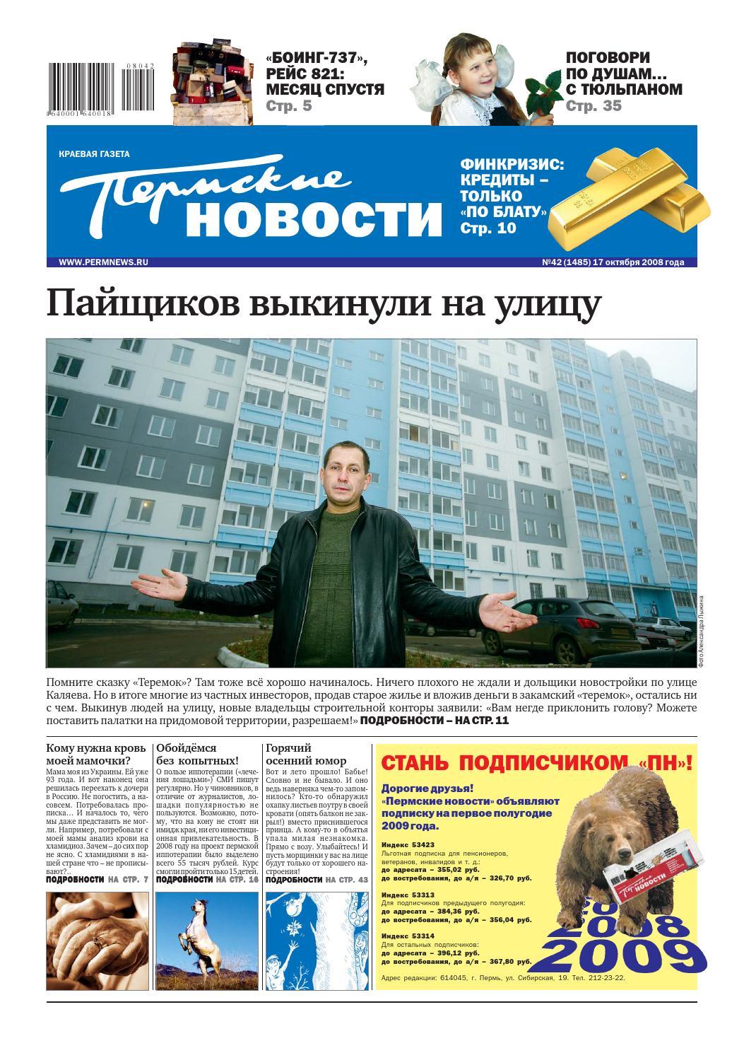 Наумов михаил дмитриевич ижевск займы уголовные дела