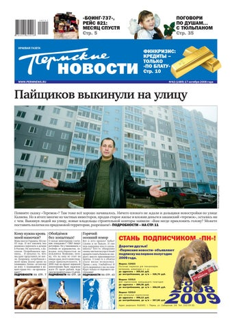 Пермские новости №42 (1485) 17.10.2008 by Газета «Пермские новости ... 91f774875b0