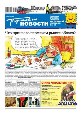 663a534ca00c Пермские новости №35 (1478) 29.08.2008 by Газета «Пермские новости ...