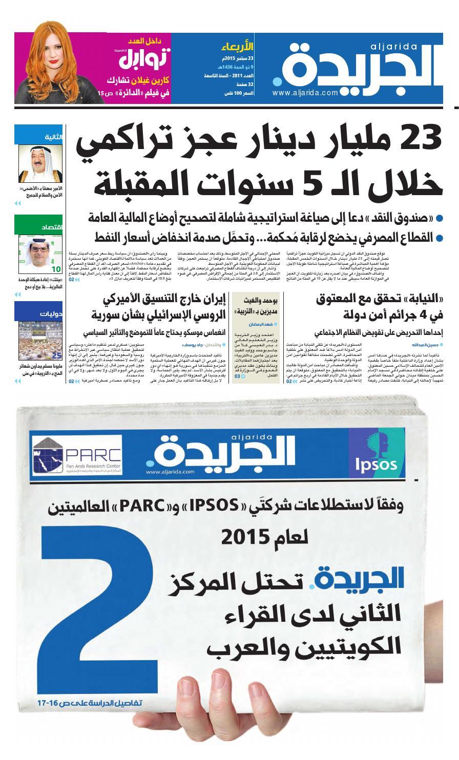 79543a99b عدد الجريدة 23 سبتمبر 2015 by Aljarida Newspaper - issuu