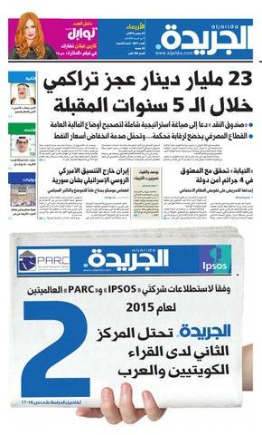 85b27e5f9 عدد الجريدة 23 سبتمبر 2015 by Aljarida Newspaper - issuu