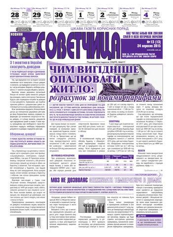 Sovetchica ukr by Sovetchitsa 2013 - issuu 50af097183433