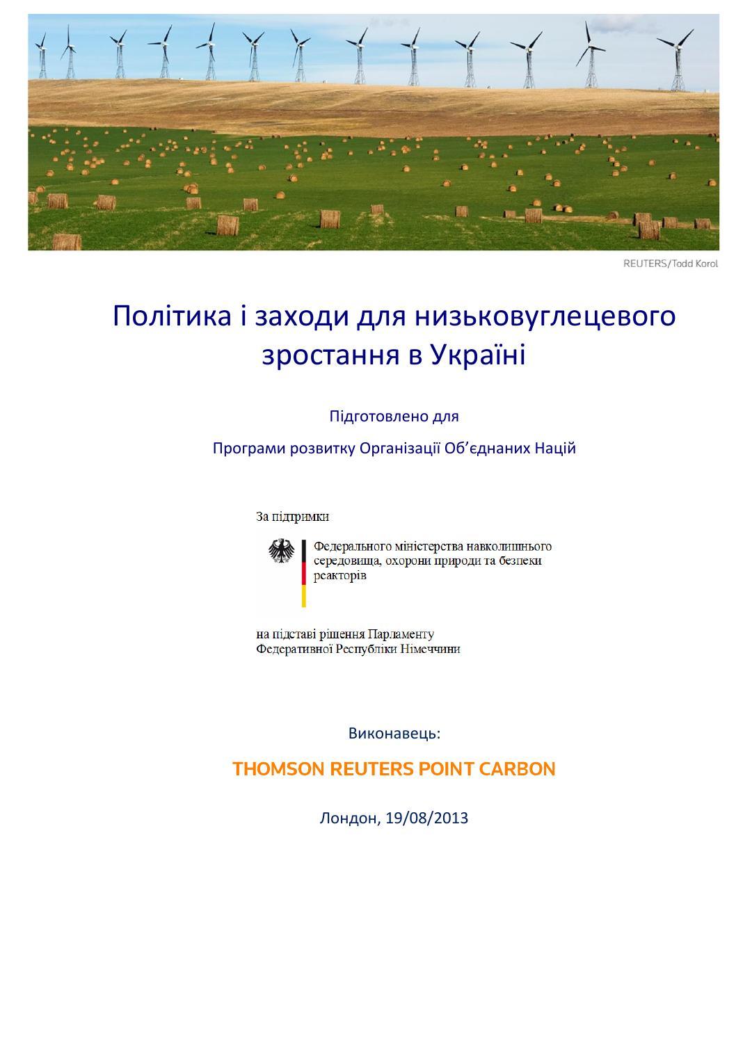 Політика і заходи для низьковуглецевого зростання в Україні by United  Nations Development Programme in Ukraine - issuu 5f38647952433