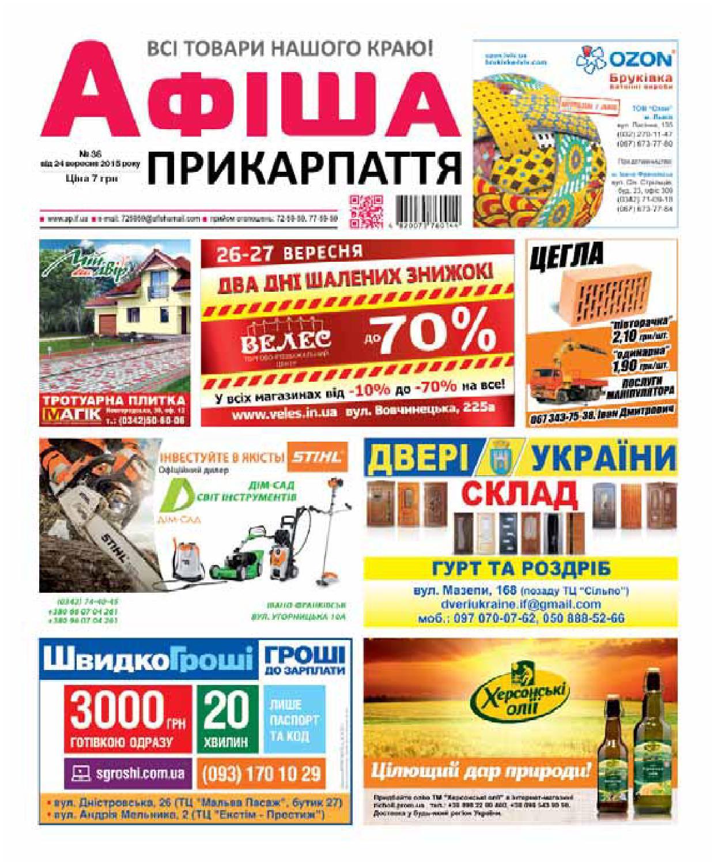 АФІША Прикарпаття №36 by Olya Olya - issuu 0364f56028306
