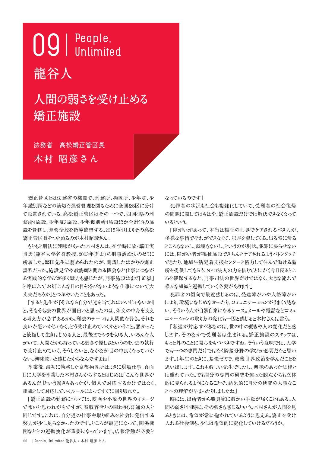 広報誌「龍谷」No.80 広報誌「龍谷」No.80