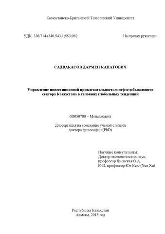 Диссертация садавакасова д к by narxoz university issuu page 1