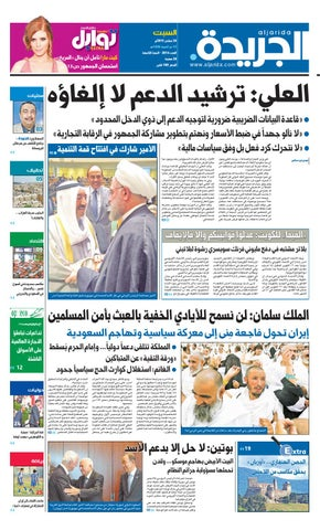 640d291fbc9ae عدد الجريدة 26 سبتمبر 2015 by Aljarida Newspaper - issuu