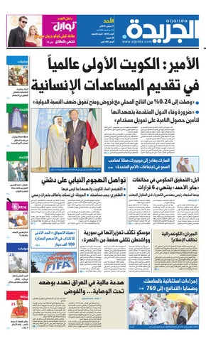 b7e694d794f79 عدد الجريدة 27 سبتمبر 2015 by Aljarida Newspaper - issuu