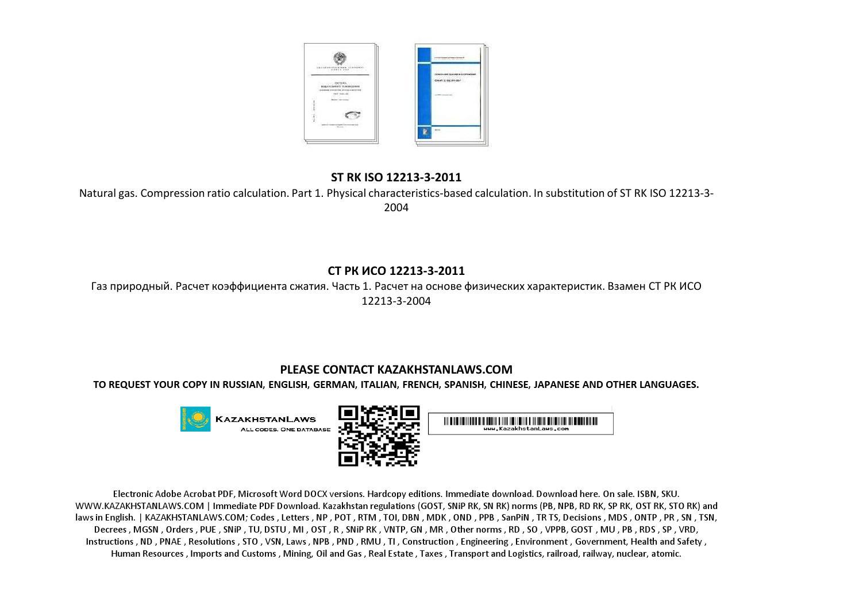 ISO 12213-3 PDF