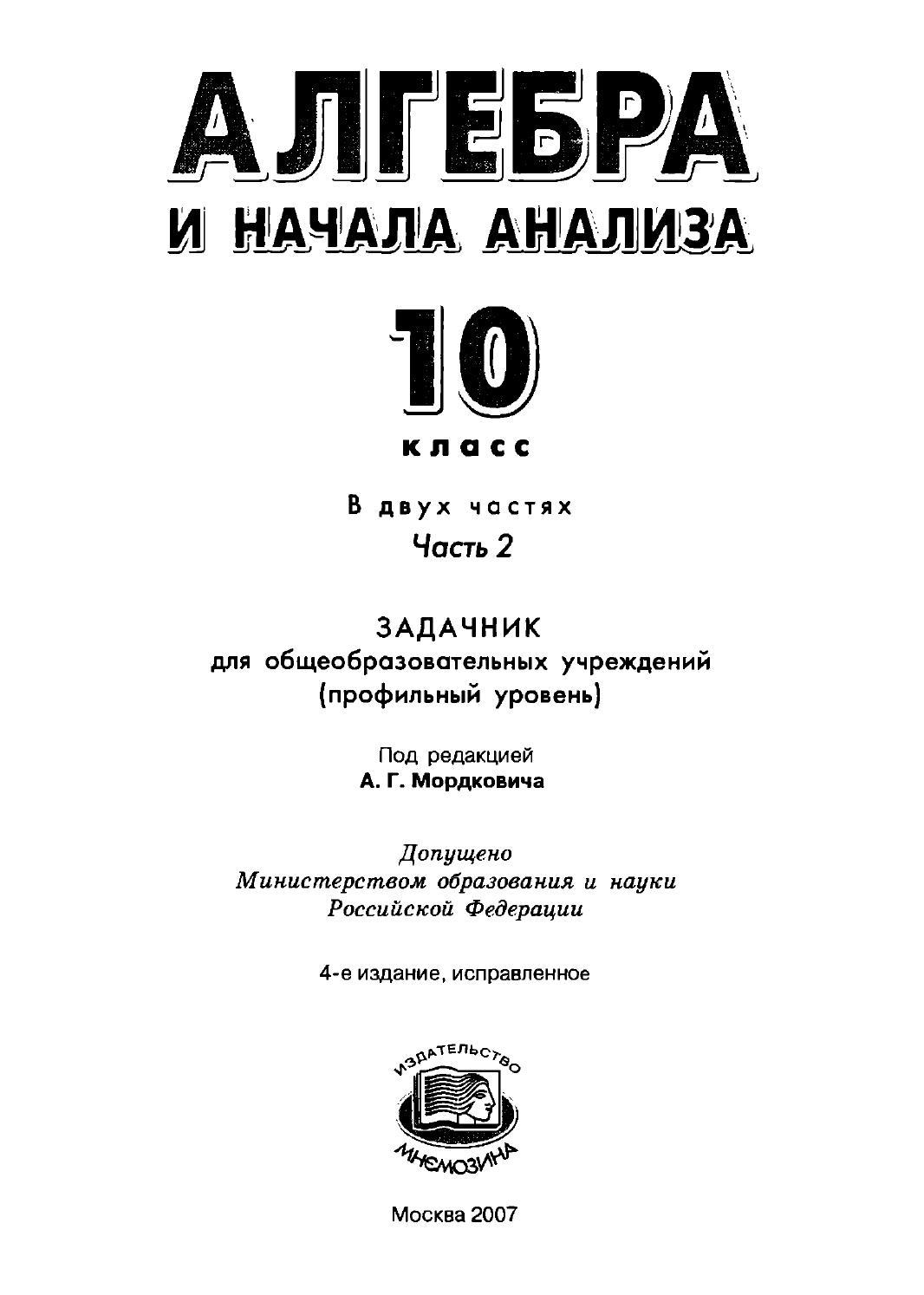 Алгебра и начала анализа мордкович 10 класс задачник pdf