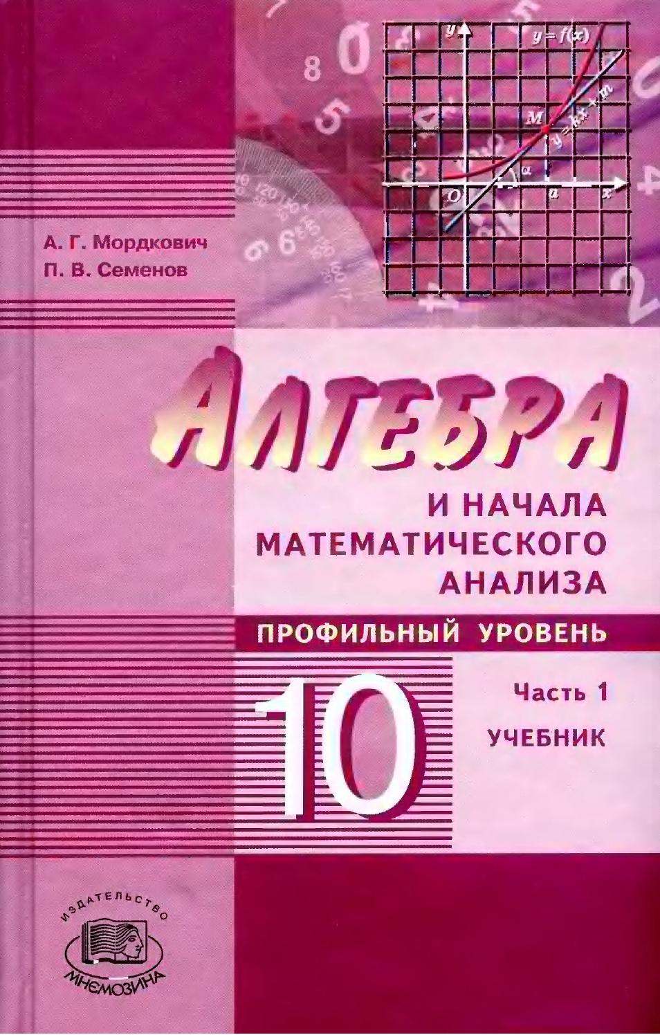 мордкович учебник и задачник профильный уровень