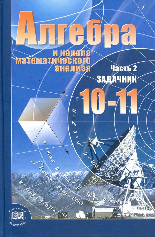 Класс задачник анализа мордкович pdf начала и 10 алгебра