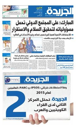 f9f3b2e4b عدد الجريدة 28 سبتمبر 2015 by Aljarida Newspaper - issuu