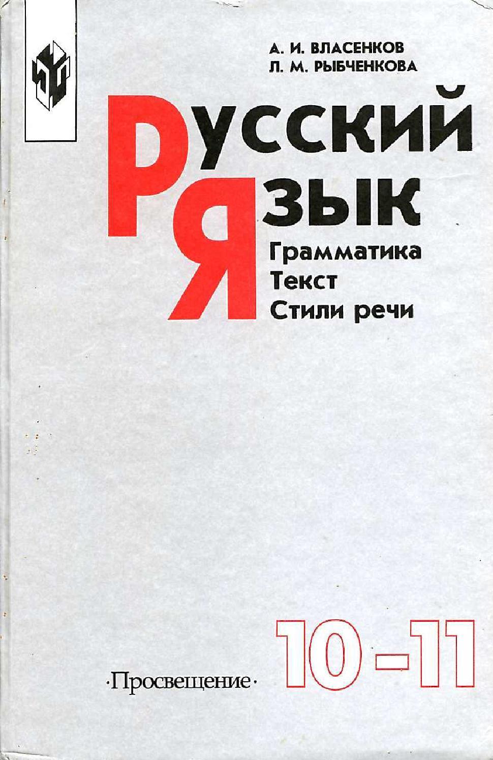 власенко русский язык 10-11 класс гдз онлайн 2018