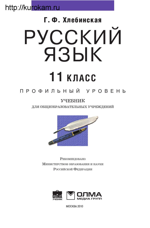профильный язык класс русский гдз г.ф уровень 11 хлебинская