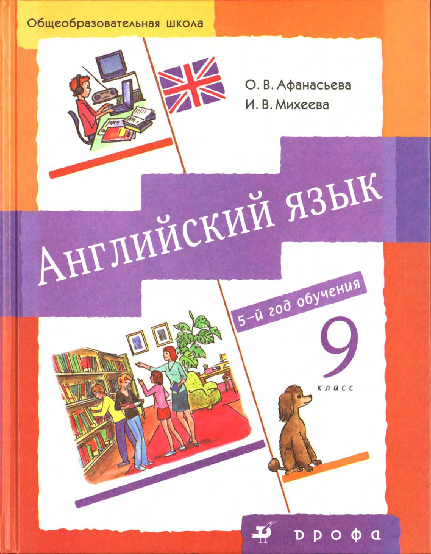 Скачать решебник английский 9 класс михеева афанасьева михеева