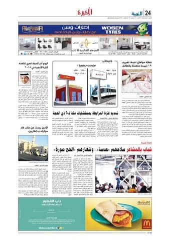 756eda25f Madina 20150928 by Al-Madina Newspaper - issuu