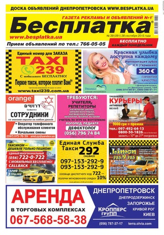 Besplatka  39 Днепропетровск by besplatka ukraine - issuu 7faf25bf65c