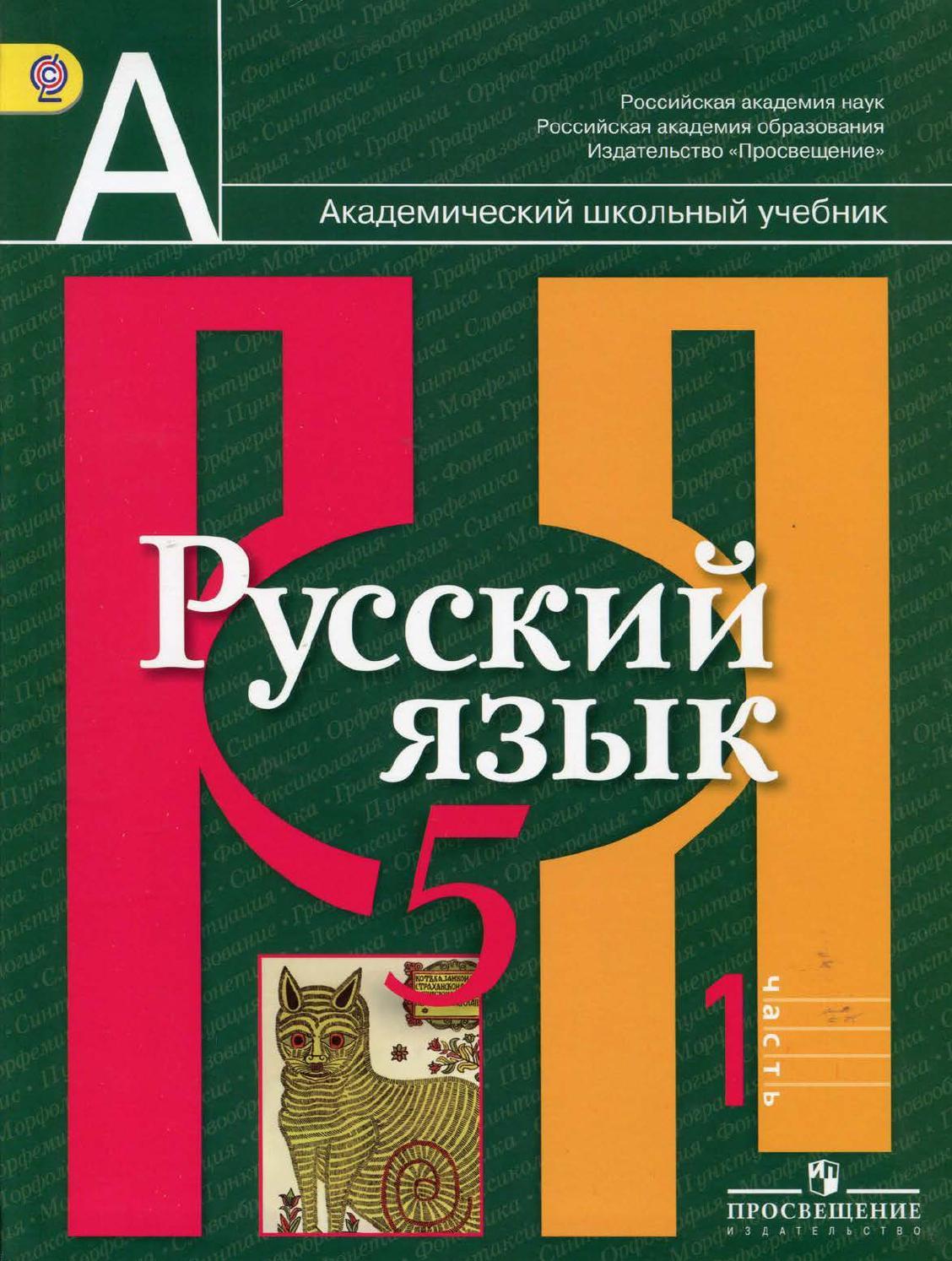 Решебник По Русскому Языку Для 5 Классов Издательство Просвещение