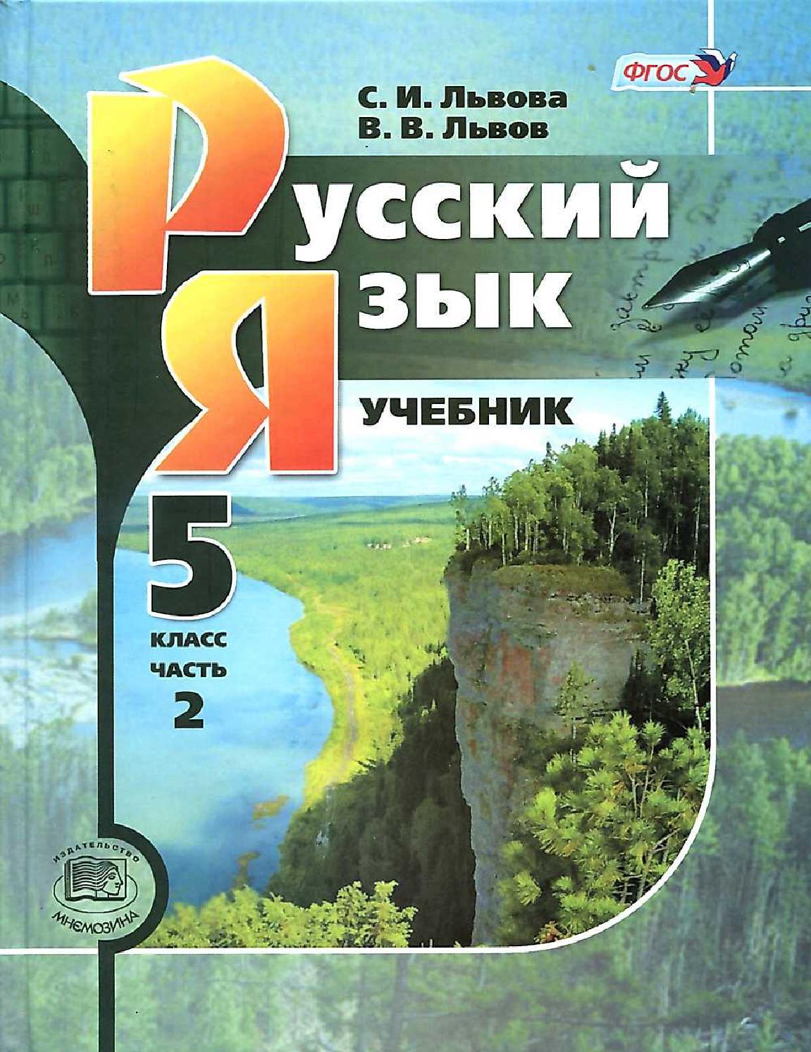 гдз по русскому языку 5 класс учебник львов