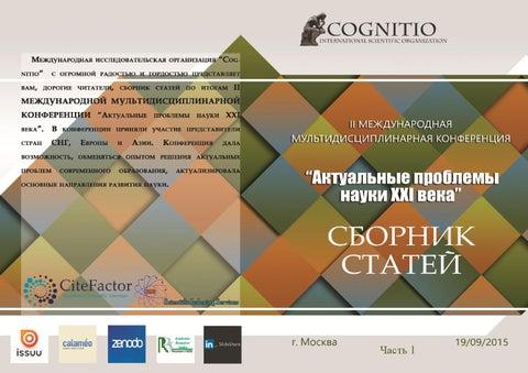 Коррупция Реферат Статус судьи в Республике Казахстан проблемы теории и практики