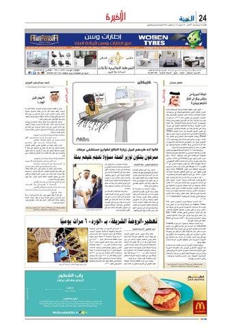 6f31702fb Madina 20150929 by Al-Madina Newspaper - issuu