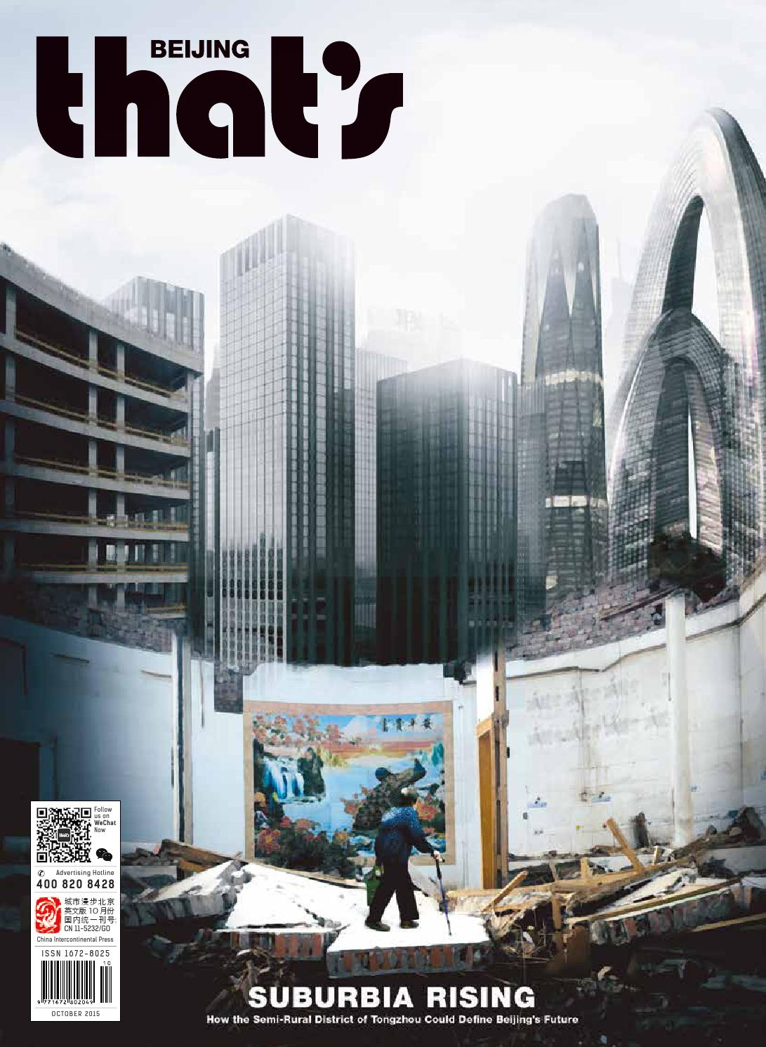 7 Days Inn Changsha Ba Yi Road Jun Qu Branch Thats Beijing February 2016 By Thats Online Issuu