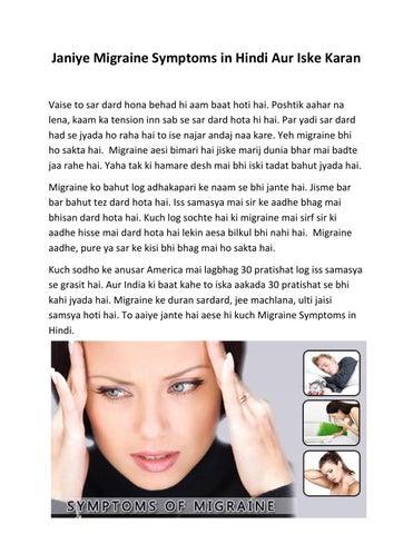 Migraine Symptoms in Hindi Se Janiye Iske Lakshan aur Karan