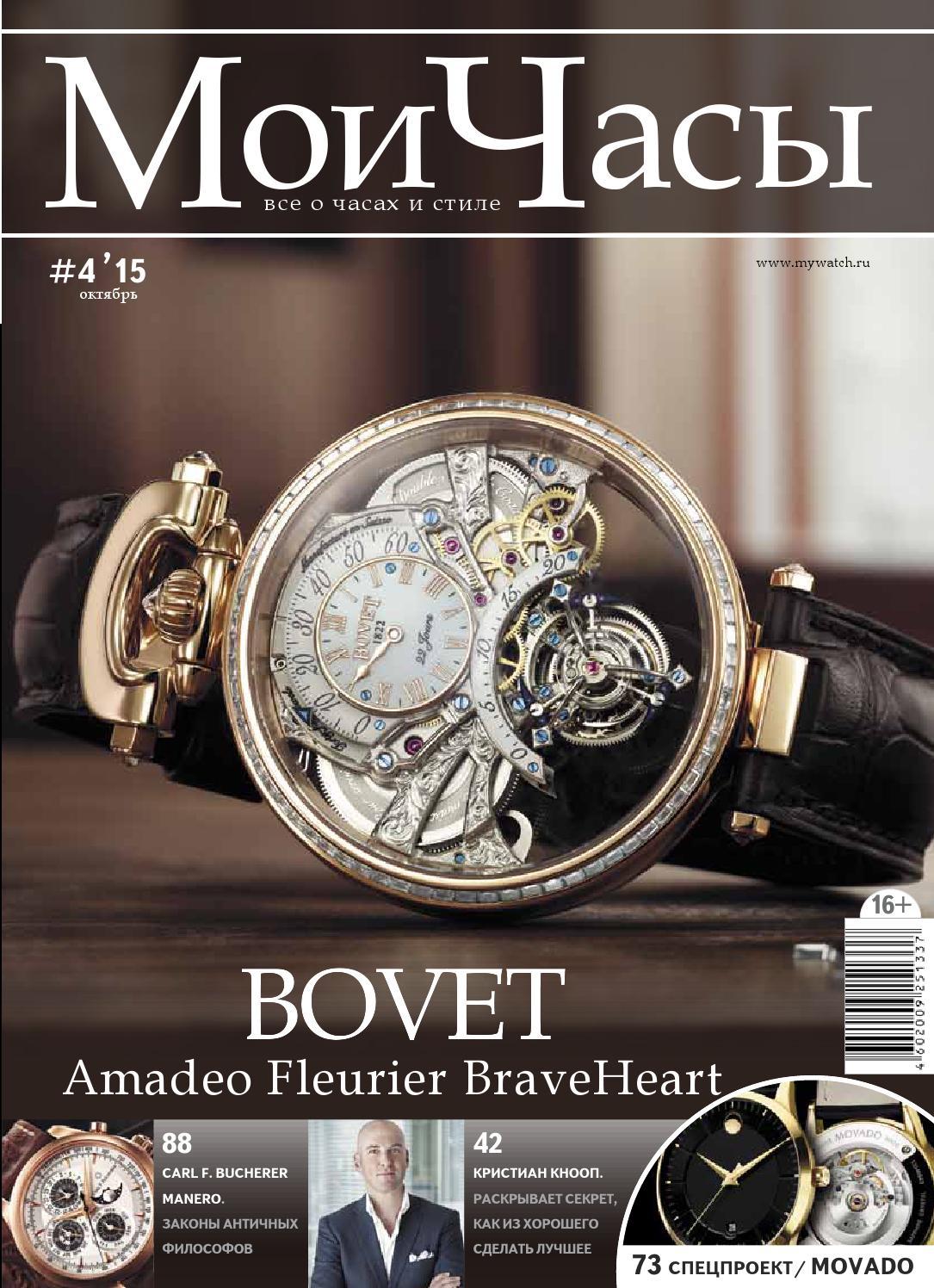 Работы вежа новороссийск ломбард белая часы в часы где твери продать
