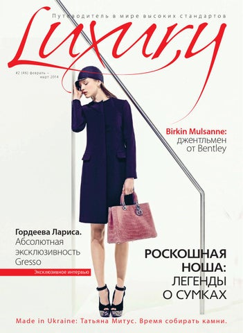 69337c49d94d Luxury №2 (46) February – March 2014 by Luxury magazine (Ukraine ...