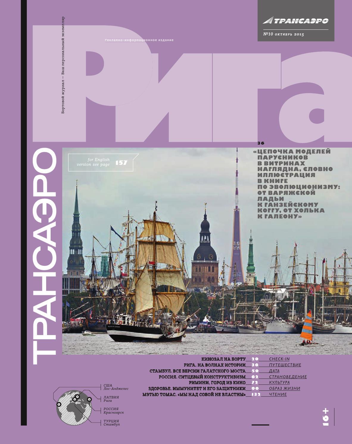 Transaero Magazine  10 2015 by TA Magazine - issuu d681c5c6f5e
