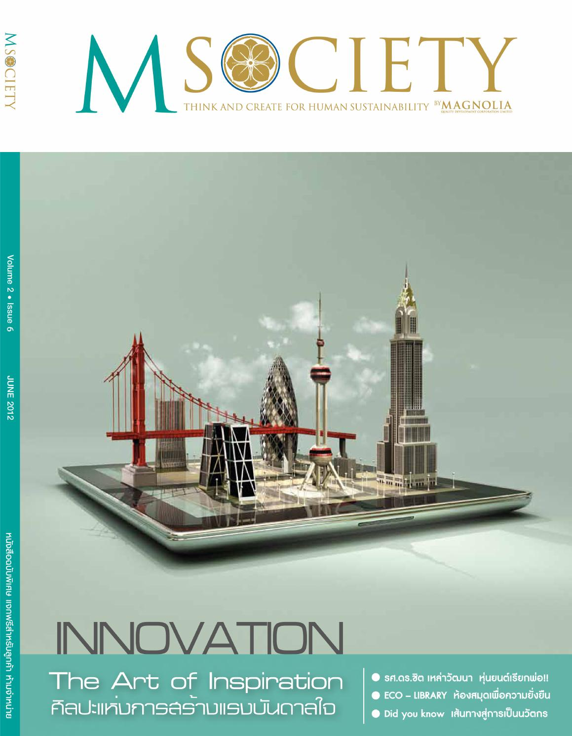M Society Issue 6 Innovation The Art Of Inspiration By Mqdc Issuu