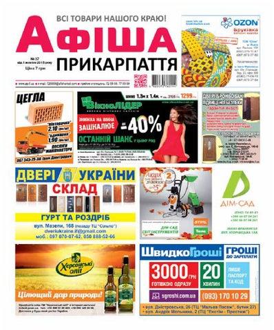 АФІША Прикарпаття №37 by Olya Olya - issuu b3135d697321c