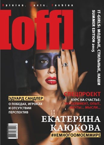 OFF  Opinion.Facts.Fashion  август august by oblomOFF - issuu c530cd15dab
