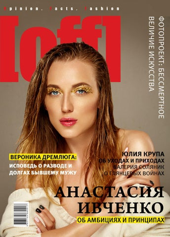 OFF [Opinion.Facts.Fashion] сентябрь by oblomOFF - issuu