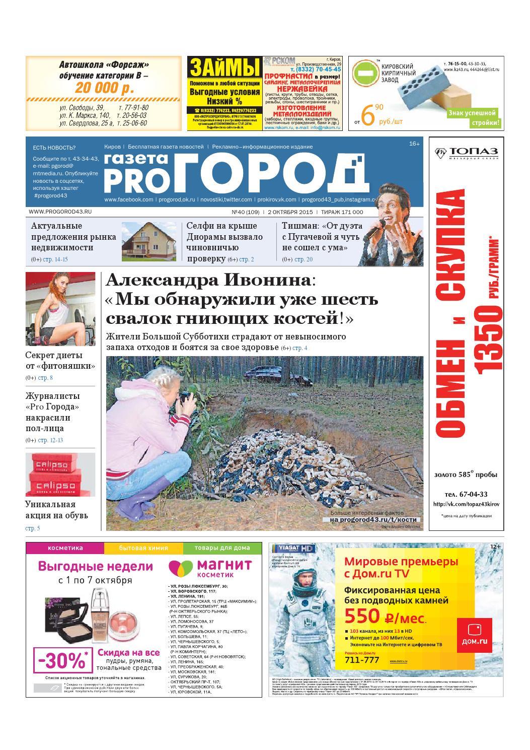 Pro gorod Kirov  40 by Max Rylov - issuu 4b428e3bb14