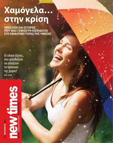 44b121b456f New Times - Τεύχος 114 by NewTimes - issuu
