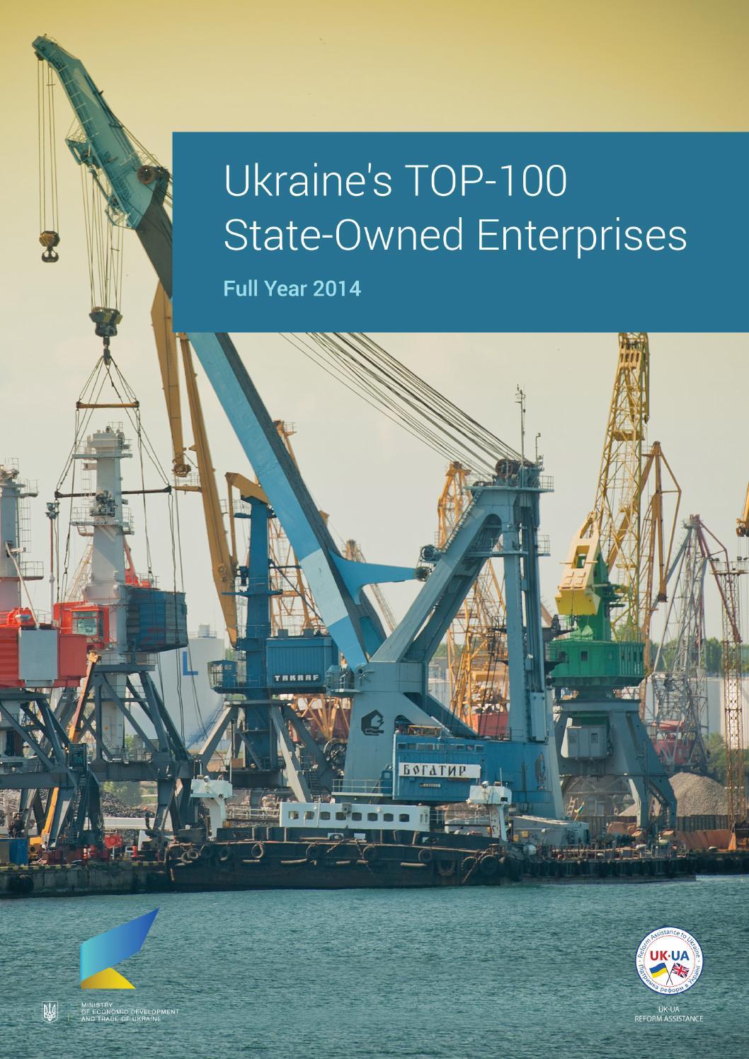 Ukraine is depreciating