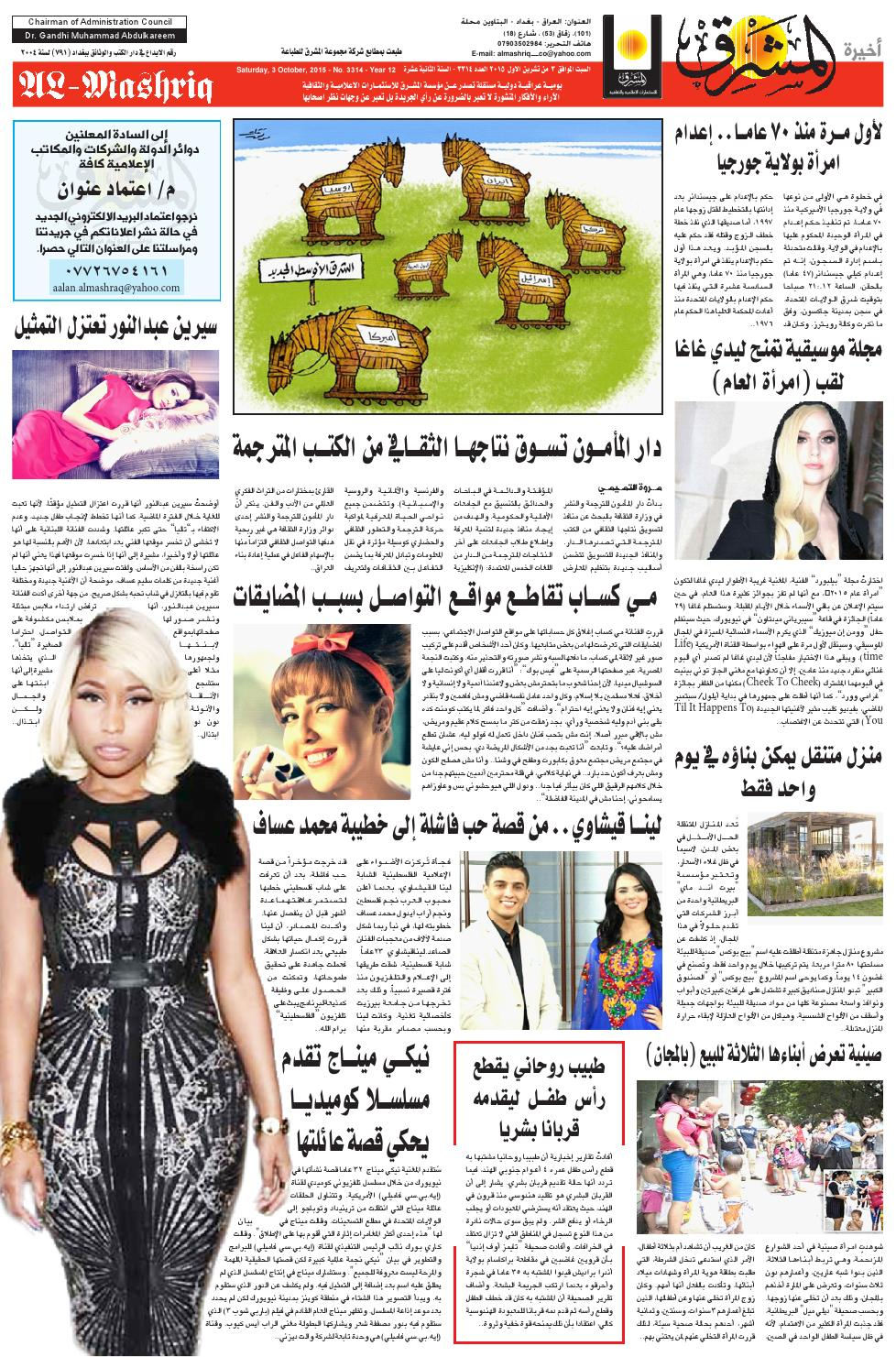 e0f688d5f 3314 AlmashriqNews by Al Mashriq Newspaper - issuu