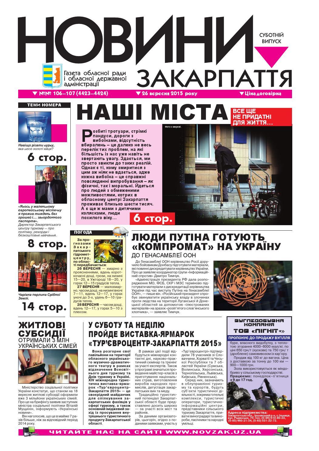 Novini 26 09 2015 №№ 106—107 (4423—4424) by Новини Закарпаття - issuu 6856dbe0a84a9
